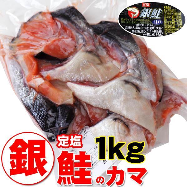 原価高騰で値上げm(_ _)m 定塩銀鮭のカマ1kg kani