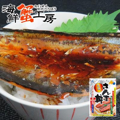 さんま丼 1袋 たれ付き 近海食品 炭焼さんま丼 レトルト ご飯のお供 大人気 国産 さんま グルメ 秋刀魚 送料無料 ネコポス ギフト ご当地 超安い 丼の素 お取り寄せ 北海道