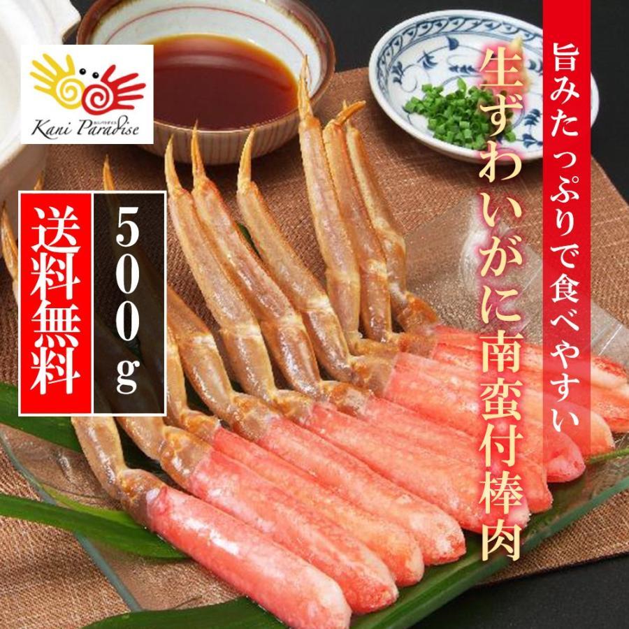 生ずわいがに南蛮付棒肉 500g  (500gに20本入り) /  かに 蟹 カニ 生 ずわいがに ズワイガニ|kanipara