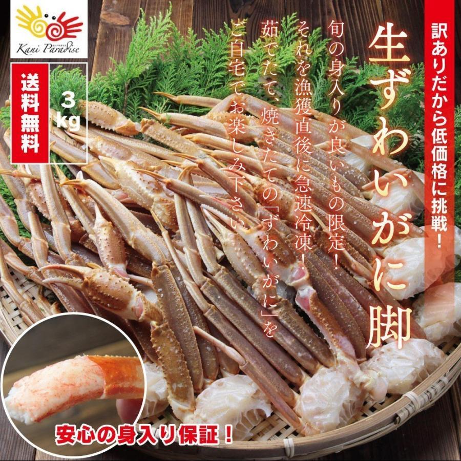 生ずわいがに肩付脚 3kg / 生ずわいがに 生ズワイガニ かに カニ 蟹 セクション|kanipara