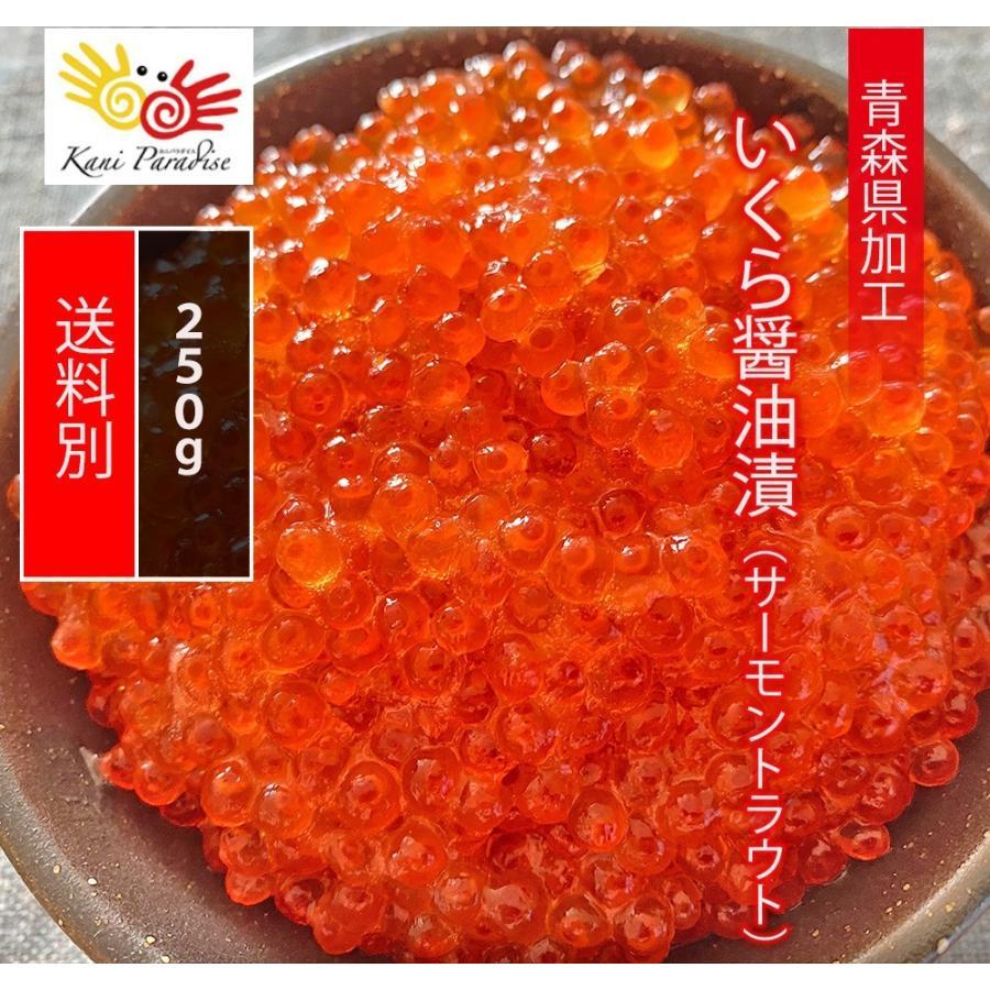 いくら醤油漬 ( サーモントラウト 卵 ) 250g / 北欧サーモン いくら イクラ 小粒 海鮮 丼 手巻き ちらし 寿司|kanipara