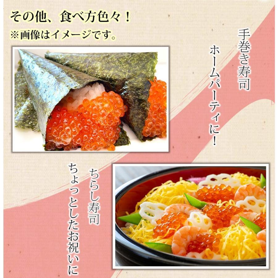 いくら イクラ 醤油漬 ( サーモントラウト 卵 ) 500g(250g×2パック入り) / 北欧サーモン いくら イクラ 小粒 海鮮 丼 手巻き|kanipara|09