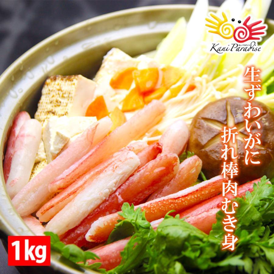 生ずわいがに折棒肉 総重量1kg / かに 蟹 カニ ズワイガニ ずわいがに 生食 刺身 しゃぶしゃぶ|kanipara