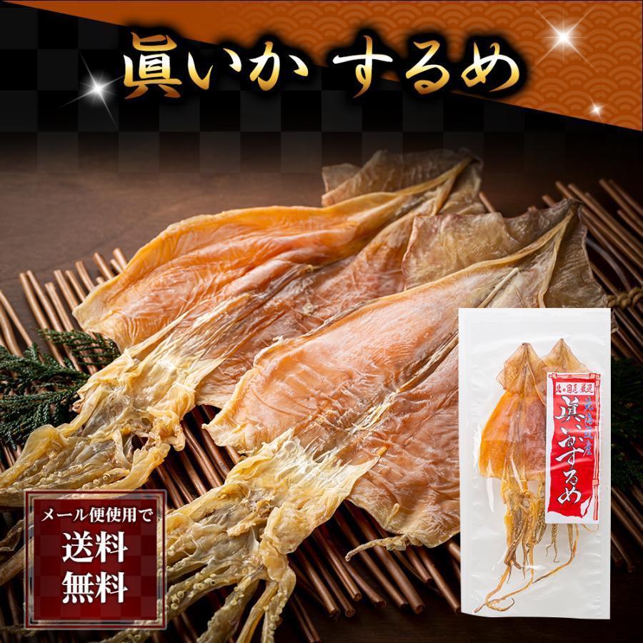 ポイント消化消費 (メール便なら送料無料)眞いか スルメ 2枚 北海道の珍味、無添加のするめいか kanitaro