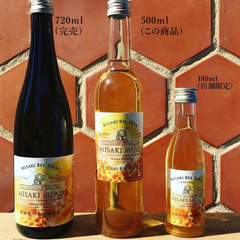 ミサキミード(蜂蜜酒)500ml kanjyukuya 02