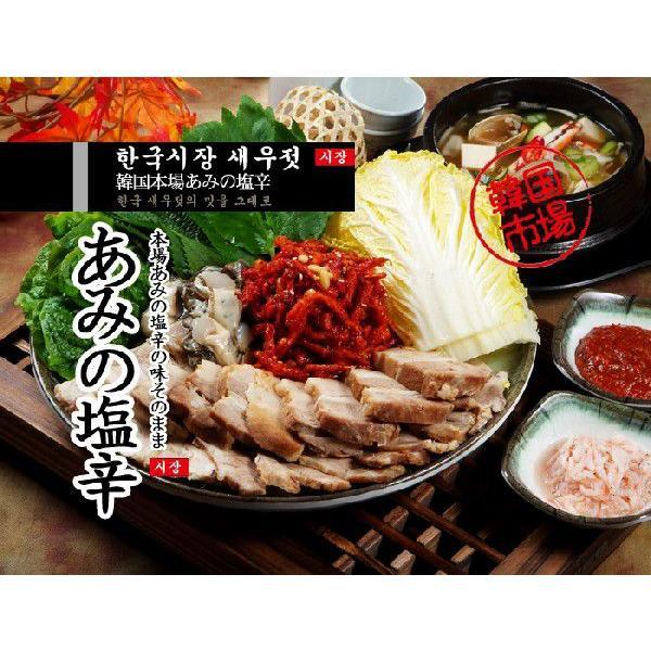 [凍]アミの塩辛1kg(ベトナム産)/塩辛/韓国調味料/韓国食材|kankoku-ichiba|02