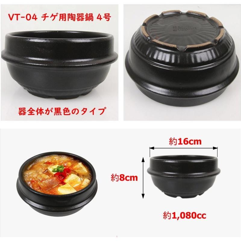 チゲ用陶器鍋【4号/16cm】(トゥッペギ)全黒タイプ|kankokunabepro|02