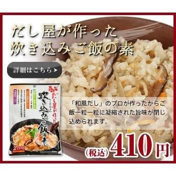 ヤマトDM便で【送料無料!】だし屋が作った炊き込み御飯の素 天然だしパック 付き※商品代引きは出来ません。※配送時間指定は出来ません。 kankuro-dashi 02