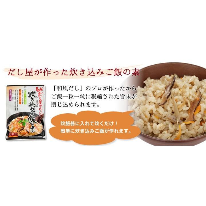 ヤマトDM便で【送料無料!】だし屋が作った炊き込み御飯の素 天然だしパック 付き※商品代引きは出来ません。※配送時間指定は出来ません。 kankuro-dashi 03