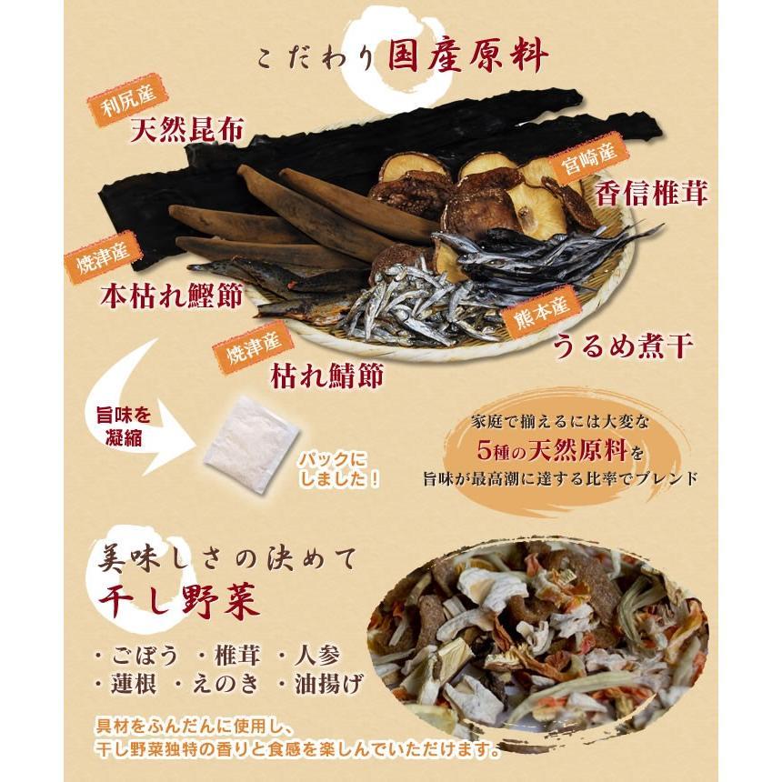 ヤマトDM便で【送料無料!】だし屋が作った炊き込み御飯の素 天然だしパック 付き※商品代引きは出来ません。※配送時間指定は出来ません。 kankuro-dashi 04
