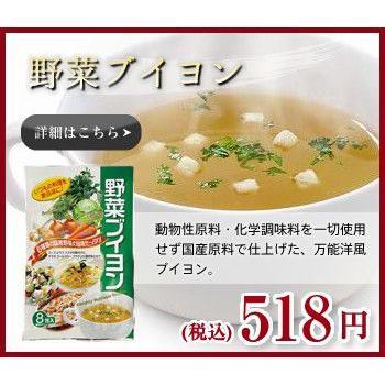 ヤマトDM便で【送料無料!】野菜ブイヨン 8包入 粉末タイプ※商品代引きは出来ません。※配送時間指定は出来ません。|kankuro-dashi|02