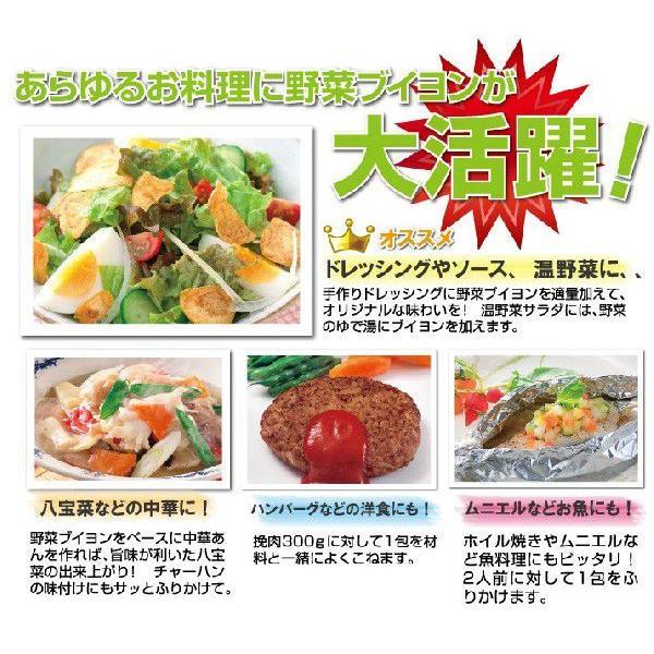 ヤマトDM便で【送料無料!】野菜ブイヨン 8包入 粉末タイプ※商品代引きは出来ません。※配送時間指定は出来ません。|kankuro-dashi|04