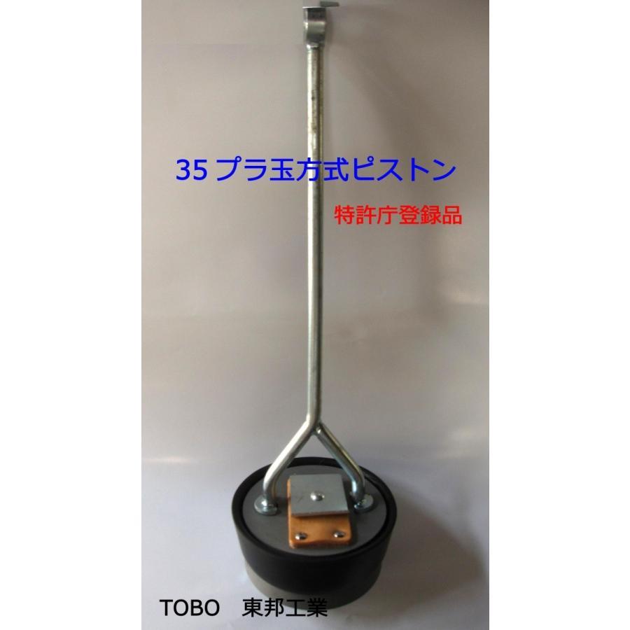 TOBO東邦工業 手押しポンプ部品 35プラ玉方式ピストン <共柄ポンプ用> kankyogreenshop2