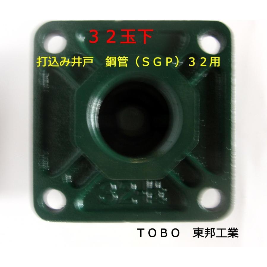 TOBO東邦工業 手押しポンプ部品 32玉下(改良バルブ)|kankyogreenshop2|02