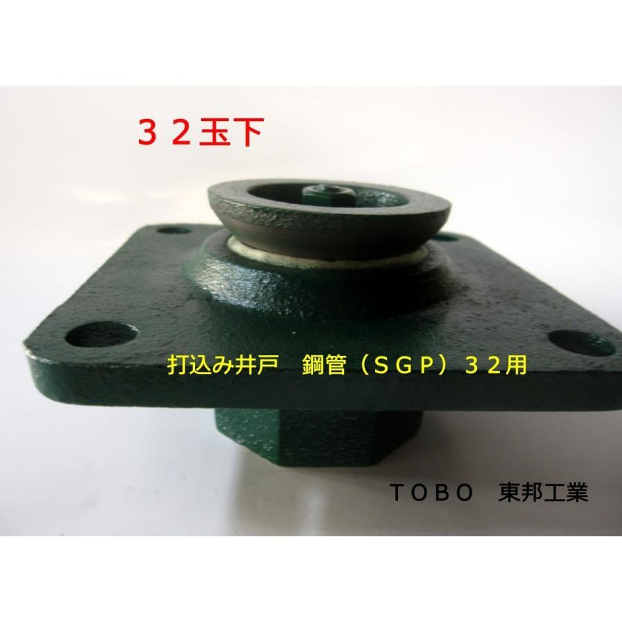TOBO東邦工業 手押しポンプ部品 32玉下(改良バルブ)|kankyogreenshop2|03