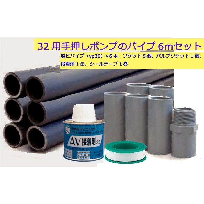 TOBO東邦工業 手押しポンプ部品 32用6m揚水パイプセット <堀井戸用手押しポンプに必要なパイプなど> kankyogreenshop2