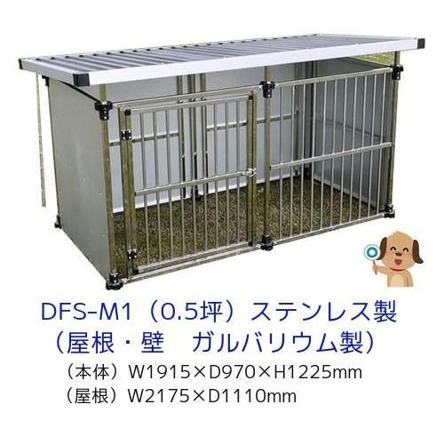 ステンレス製ドックハウス?犬舎DFS-M1(0.5坪タイプ)高さ1225mm(中型?大型犬)組立簡単?送料無料 kankyou-store 01