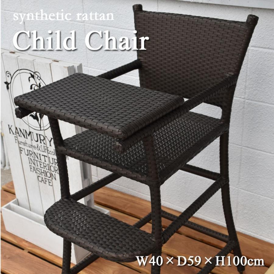 シンセティックラタン/チャイルドチェア(3〜6歳用) 送料無料 送料無料 子供用チェア キッズチェア 子供用イス 子供用 キッズ用 椅子 いす シンセティックラタン ガーデ