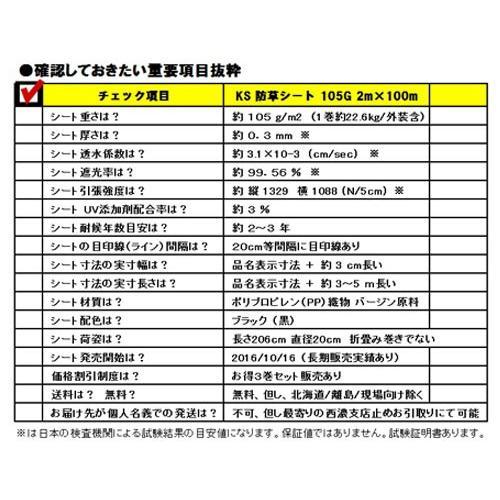 KS 防草シート 2m×100m巻◆お届け先個人様向け不可 kanno 09