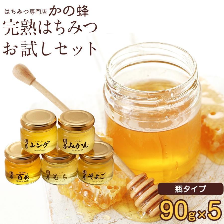 蜂蜜(はちみつ)ハニーお試しセット 送料無料 国産、外国産の純粋蜂蜜30種以上(1つ90g)から5つ選べる お得なはちみつ5点セット 蜂蜜専門店かの蜂 kanohachi