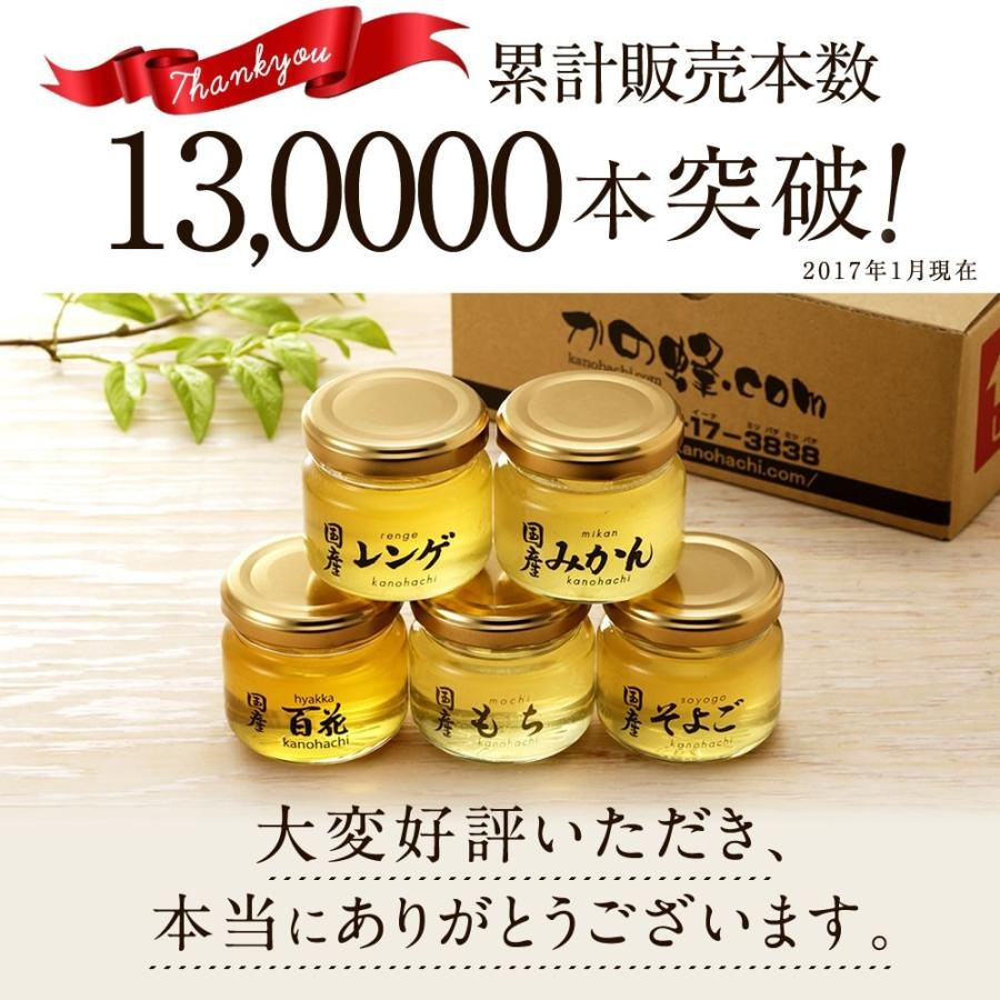 蜂蜜(はちみつ)ハニーお試しセット 送料無料 国産、外国産の純粋蜂蜜30種以上(1つ90g)から5つ選べる お得なはちみつ5点セット 蜂蜜専門店かの蜂 kanohachi 02