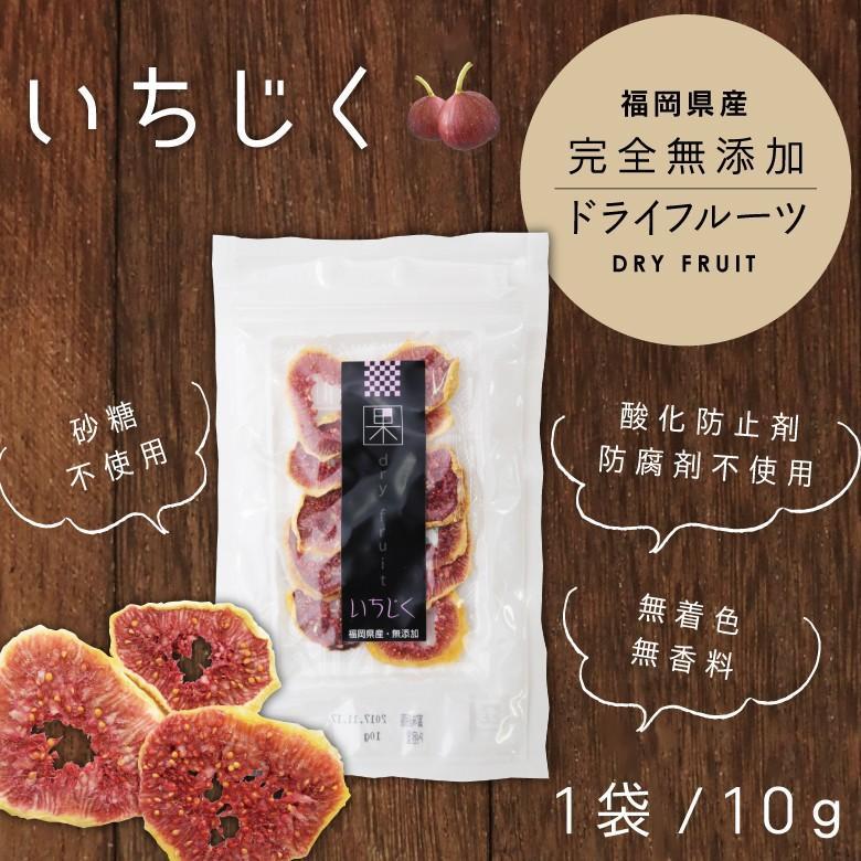 ドライフルーツ いちじく 10g ドライフルーツ 砂糖不使用 無添加 国産 福岡県産 イチジク はちみつ専門店 かの蜂|kanohachi