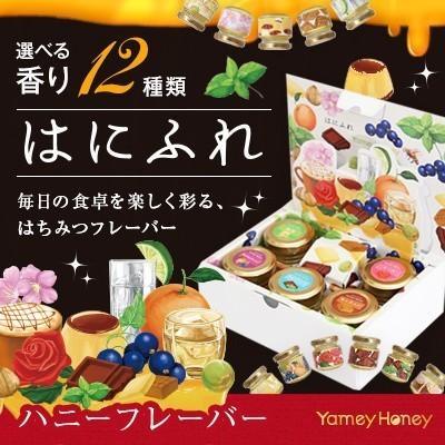 送料無料はにふれ  香りを楽しむフレーバーハニー5種セット(45g×5個)12種から5つ選べる はちみつギフト  蜂蜜専門店 かの蜂|kanohachi