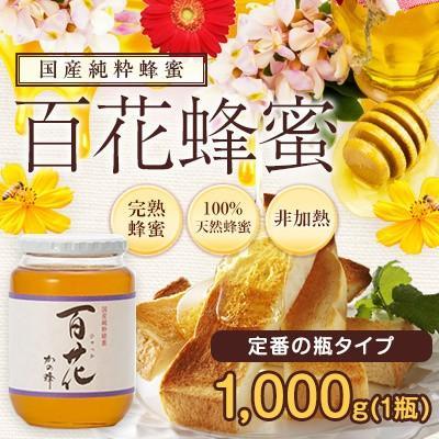 国産 百花はちみつ 国産蜂蜜 1000g はちみつ専門店 かの蜂 kanohachi