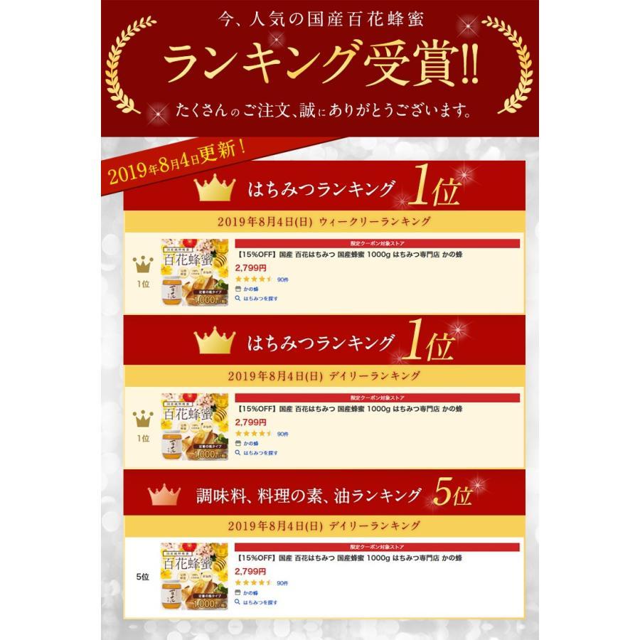 国産 百花はちみつ 国産蜂蜜 1000g はちみつ専門店 かの蜂 kanohachi 02
