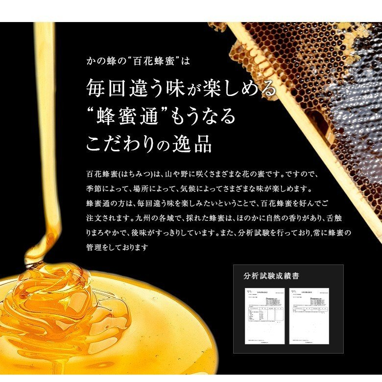 国産 百花はちみつ 国産蜂蜜 1000g はちみつ専門店 かの蜂 kanohachi 04