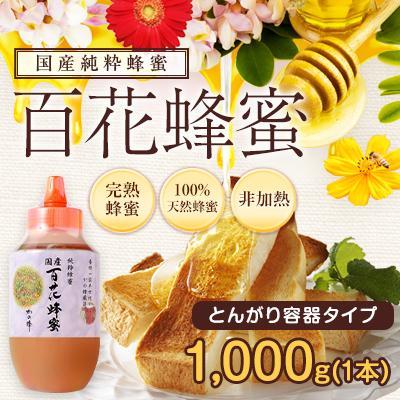 国産 百花はちみつ 国産蜂蜜 とんがり容器 1000g  はちみつ専門店 かの蜂|kanohachi