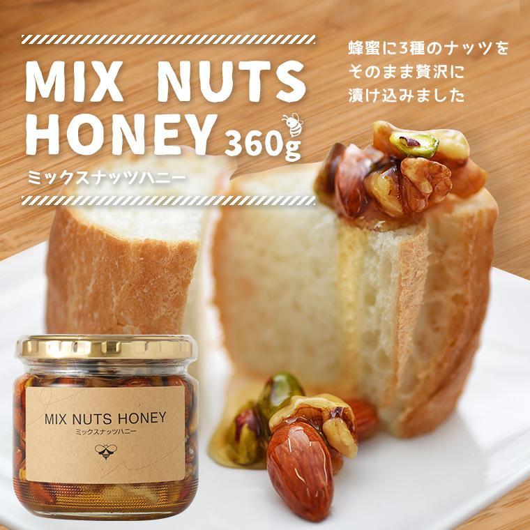 ナッツのはちみつ漬け 360g ナッツの蜂蜜漬け ミックスナッツハニー はちみつ専門店 かの蜂 kanohachi 02