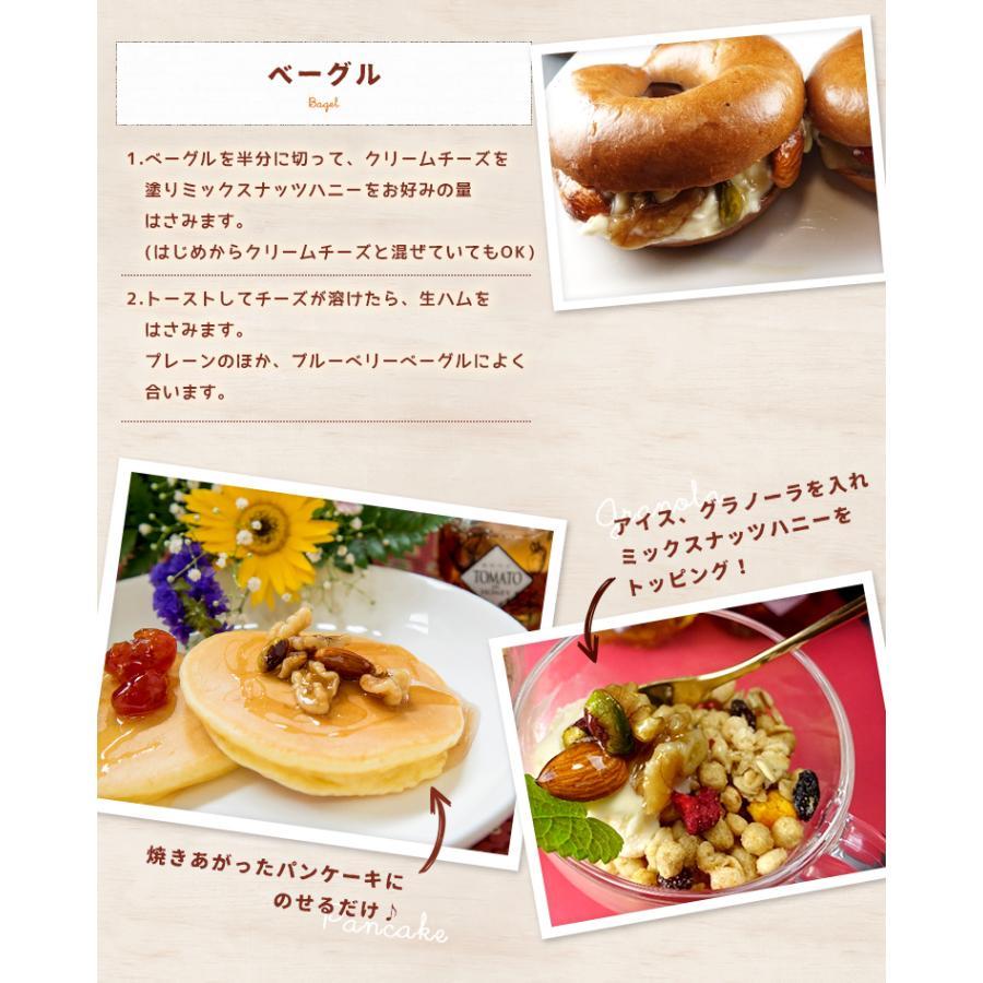 ナッツのはちみつ漬け 360g ナッツの蜂蜜漬け ミックスナッツハニー はちみつ専門店 かの蜂 kanohachi 05