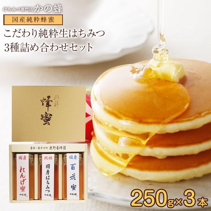 母の日 ギフト国産蜂蜜(れんげ・国産はちみつ・百花蜜)250g×3本 国産蜂蜜 はちみつ 蜂蜜専門店 かの蜂 kanohachi