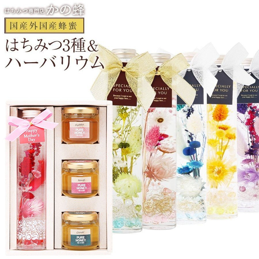 母の日ギフト 蜂蜜3種とハーバリウムギフトセット 送料無料 はちみつ専門店 かの蜂|kanohachi