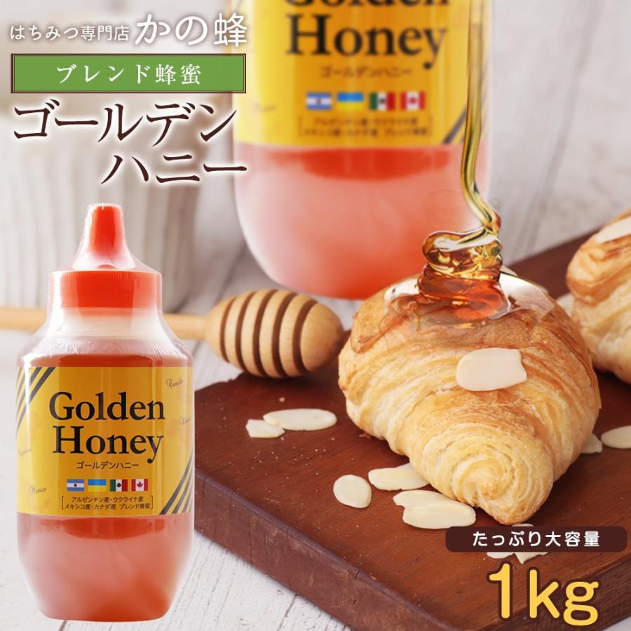 リニューアル!ゴールデン純粋はちみつ1kg 1,000g コクのあるブレンド蜂蜜 業務用にも 蜂蜜専門店 かの蜂 kanohachi