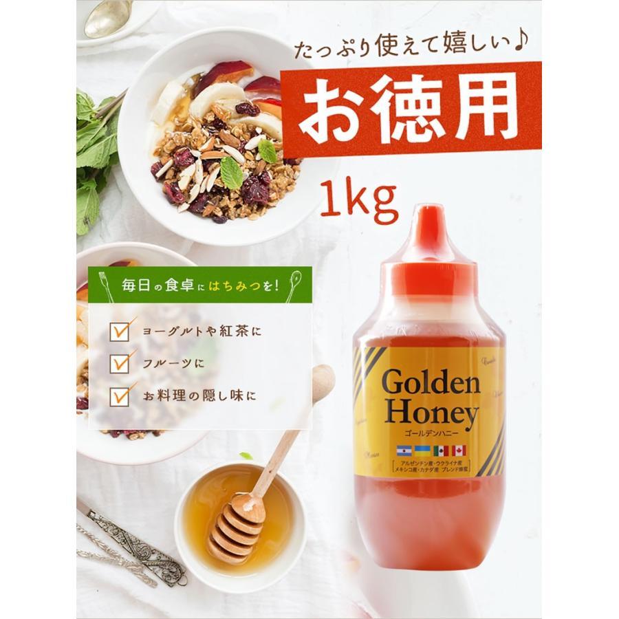 リニューアル!ゴールデン純粋はちみつ1kg 1,000g コクのあるブレンド蜂蜜 業務用にも 蜂蜜専門店 かの蜂 kanohachi 12