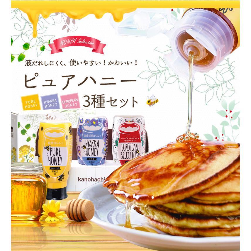 蜂蜜 ギフト ピュアハニープッシュボトル3種(国産・ヨーロッパ産・アルゼンチン産)セット PURE HONEY  国産蜂蜜 はちみつ 蜂蜜専門店 かの蜂 kanohachi