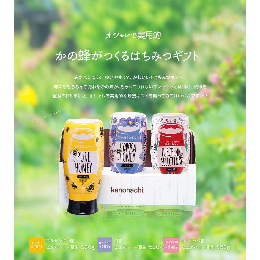 蜂蜜 ギフト ピュアハニープッシュボトル3種(国産・ヨーロッパ産・アルゼンチン産)セット PURE HONEY  国産蜂蜜 はちみつ 蜂蜜専門店 かの蜂 kanohachi 02