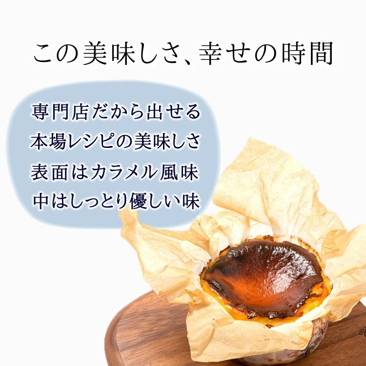 バスクチーズケーキ 取り寄せ  誕生日 ギフト スイーツ プレゼント 美食の街サンセバスチャン生まれ 真っ黒 チーズケーキ 高級 バスク ハロウィン|kanoka-cake|03