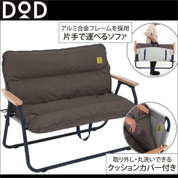 折りたたみソファ 折りたたみ椅子 軽量 コンパクト パイプ チェア アウトドア 背もたれ ドッペルギャンガーアウトドア グッドラックソファ cs2-500-gy