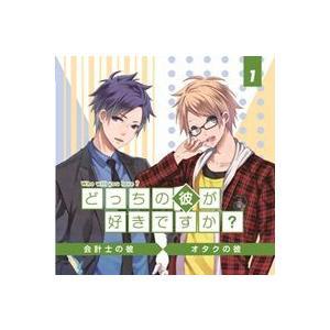 どっちの彼が好きですか?Vol.1/CV:鈴木達央/シチュエーションCD kanononlineshop
