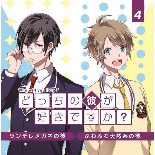 どっちの彼が好きですか? vol.4/CV:興津和幸/シチュエーションCD|kanononlineshop