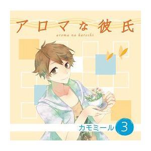 アロマな彼氏 Vol.3 カモミール/CV:代永翼/シチュエーションCD|kanononlineshop