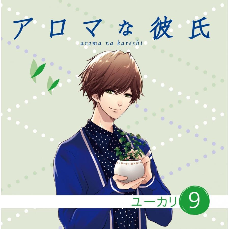 アロマな彼氏 vol.9 ユーカリ/CV:佐藤拓也/シチュエーションCD kanononlineshop