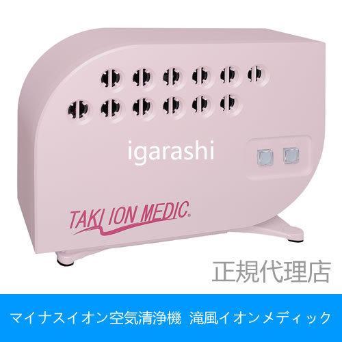 マイナスイオン 空気清浄機 滝風イオンメディック ピンク 限定カラー 数量限定 正規品 kanpoigarasi
