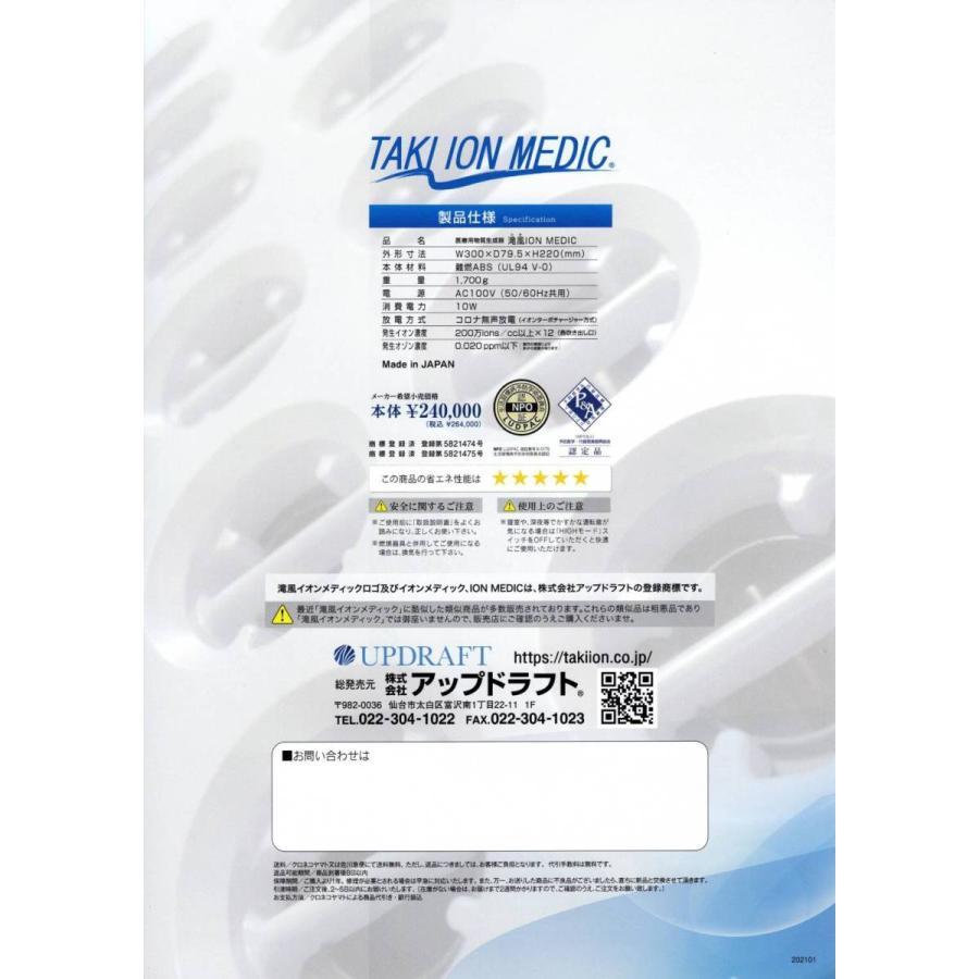 マイナスイオン 空気清浄機 滝風イオンメディック ピンク 限定カラー 数量限定 正規品 kanpoigarasi 13