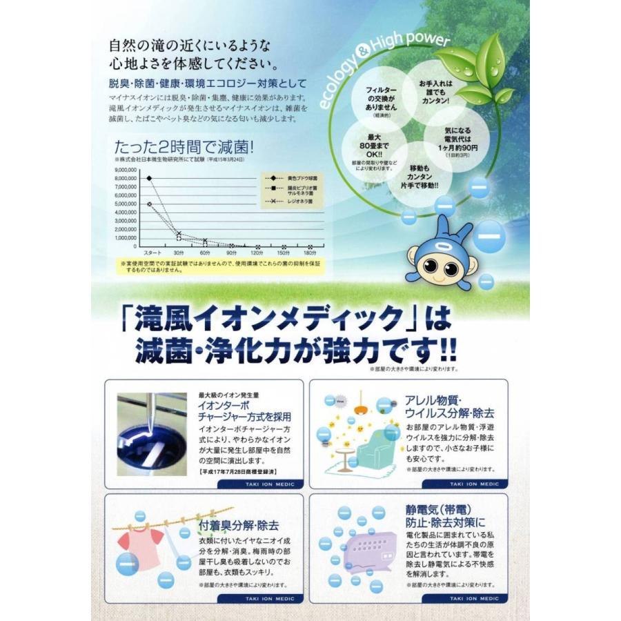マイナスイオン 空気清浄機 滝風イオンメディック ホワイト 正規品 |kanpoigarasi|12
