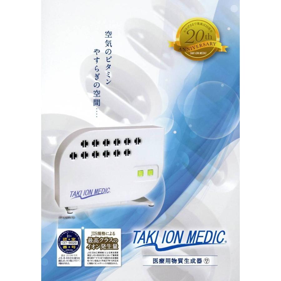 マイナスイオン 空気清浄機 滝風イオンメディック ホワイト 正規品 |kanpoigarasi|10