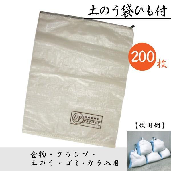 土のう袋 土嚢袋 UVクリアーバッグ 厚手で中身の見えるタイプ ひも付 200枚 ( 25枚 × 8袋 ) サイズ480 x 620 mm|kanryu